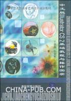 中文版Illustrator CS2基础教程与操作实录