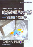 80x86微机原理及接口技术--习题解答与实验指导