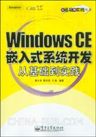 Windows CE嵌入式系统开发从基础到实践