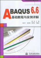 ABAQUS6.6基础教程与实例详解
