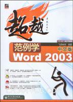 (特价书)范例学中文版Word 2003