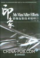 3ds Max/After Effects印象影视包装技术精粹Ⅱ