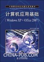 计算机应用基础(Windows XP+Office 2007)