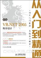 (特价书)新编VB.NET 2005程序设计从入门到精通