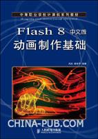 (特价书)Flash 8中文版动画制作基础