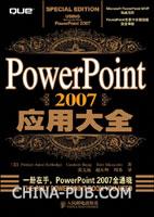PowerPoint 2007应用大全[按需印刷]