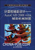 计算机辅助设计--AutoCAD 2008中文版辅助机械制图