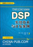 (特价书)TMS320C6000 DSP实用技术与开发案例