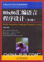 80x86汇编语言程序设计(第2版)[按需印刷]