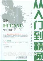 新编HTML网页设计从入门到精通