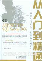 新编ASP.NET 2.0+SQL Server 2005从入门到精通