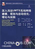 深入浅出UMTS无线网络建模、规划与自动化:理论与实践
