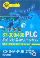 (特价书)实例解析S7-300/400 PLC系统设计基础与开发技巧