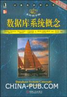 (特价书)数据库系统概念(原书第5版.本科教学版)