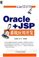 (特价书)Oracle+JSP系统应用开发