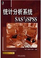 (特价书)统计分析系统SAS与SPSS