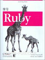 (特价书)学习Ruby