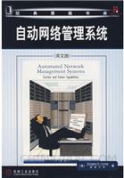 (特价书)自动网络管理系统(英文版)