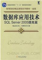 (特价书)数据库应用技术SQL Server 2005提高篇