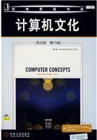 计算机文化(英文版.第10版)