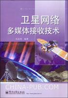 (特价书)卫星网络多媒体接收技术