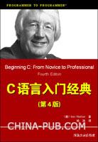 C语言入门经典(第4版)