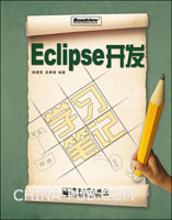 Eclipse 开发学习笔记