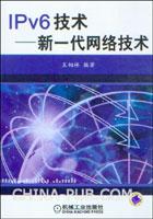 IPv6技术--新一代网络技术