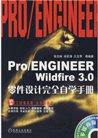 Pro/ENGINEER Wildfire 3.0零件设计完全自学手册