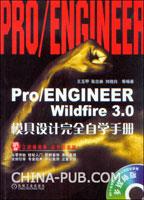 (特价书)Pro/ENGINEER Wildfire 3.0模具设计完全自学手册