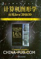 (特价书)计算机图形学:应用Java 2D和3D