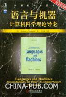 (特价书)语言与机器:计算机科学理论导论(原书第3版)