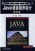 Java语言程序设计 进阶篇(英文版.第6版)