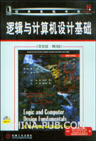 (特价书)逻辑与计算机设计基础(英文版.第3版)