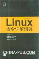 Linux命令详解词典[图书]