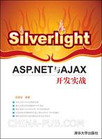 Silverlight:ASP.NET与AJAX开发实战