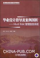 毕业设计指导及案例剖析--Visual Basic管理信息系统