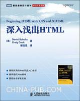 深入浅出HTML(简明使用的Web开发入门教程)