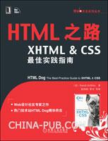 HTML之路--XHTML & CSS最佳实践指南