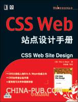 (特价书)CSS Web站点设计手册