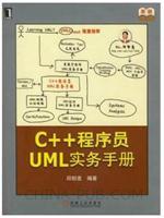 C++程序员UML实务手册