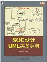 (特价书)SOC设计UML实务手册