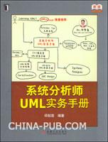 系统分析师UML实务手册 (08年度畅销榜TOP50)
