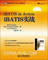 iBATIS实战(iBATIS之父权威著作)[按需印刷]