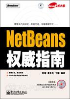 NetBeans权威指南