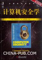 (特价书)计算机安全学(原书第2版)