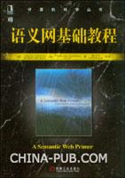 (特价书)语义网基础教程