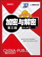 加密与解密(第三版) (china-pub首发)(08年度畅销榜NO.4)