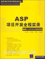 ASP项目开发全程实录