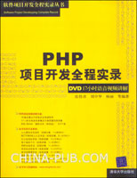 PHP项目开发全程实录